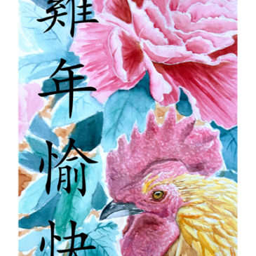 Happy Year of the Rooster 2017 from Oliver Wong Tattoo